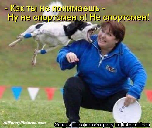 Котоматрица: - Как ты не понимаешь -  Ну не спортсмен я! Не спортсмен!