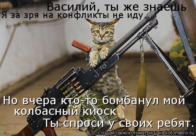 Котоматрица: Я за зря на конфликты не иду... Но вчера кто-то бомбанул мой  колбасный киоск Ты спроси у своих ребят. Василий, ты же знаешь