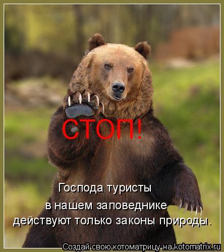 Котоматрица: СТОП! в нашем заповеднике Господа туристы действуют только законы природы.