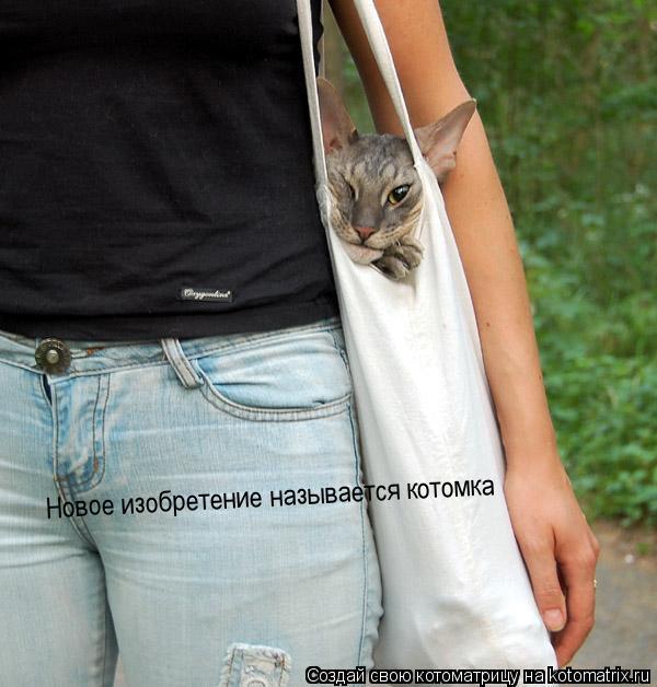 Котоматрица: Новое изобретение называется котомка