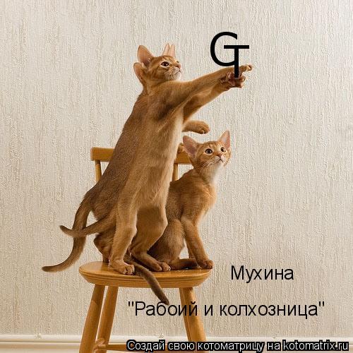 "Котоматрица: Мухина ""Рабоий и колхозница"" Т C"