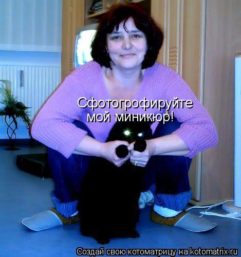 Котоматрица: Сфотогрофируйте мой миникюр!