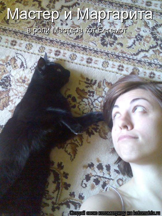 Котоматрица: Мастер и Маргарита в роли Мастера кот Бегемот