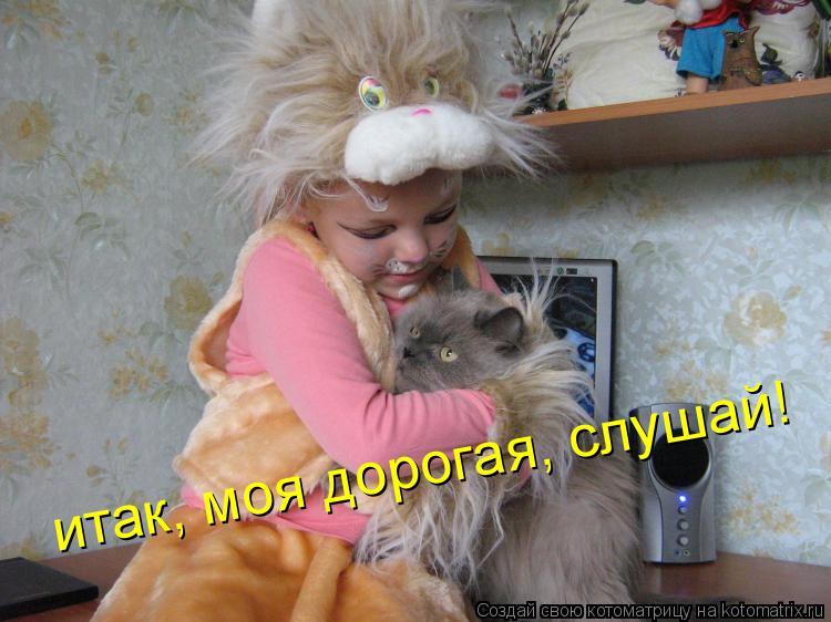Котоматрица: итак, моя дорогая, слушай!
