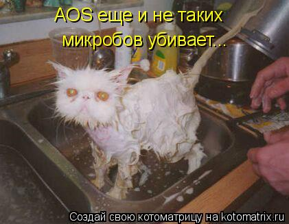 Котоматрица: AOS еще и не таких  микробов убивает...
