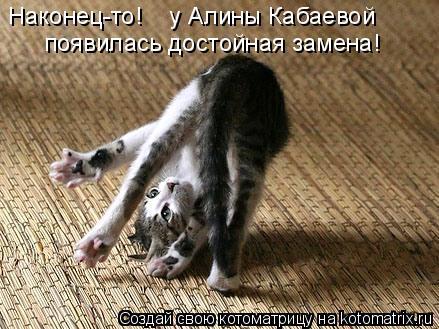 Котоматрица: Наконец-то!    у Алины Кабаевой  появилась достойная замена!
