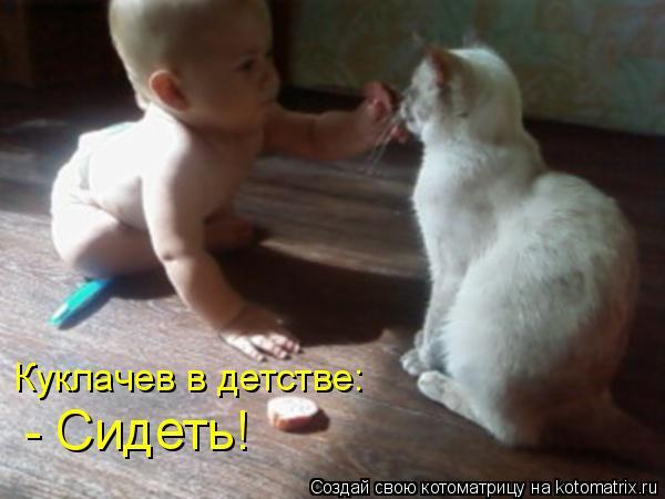 Котоматрица: Куклачев в детстве: - Сидеть!