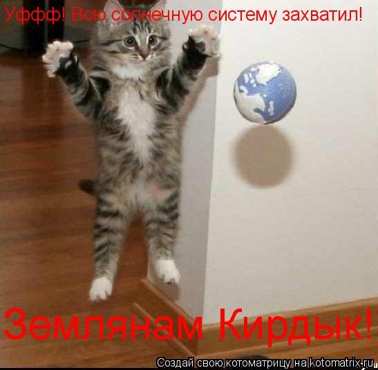Котоматрица: Уффф! Всю солнечную систему захватил! Землянам Кирдык!
