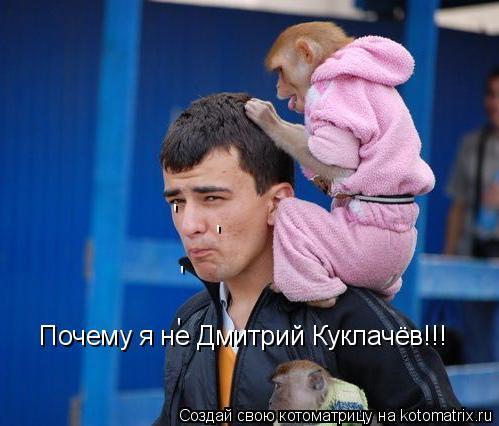 Котоматрица: Почему я не Дмитрий Куклачёв!!!