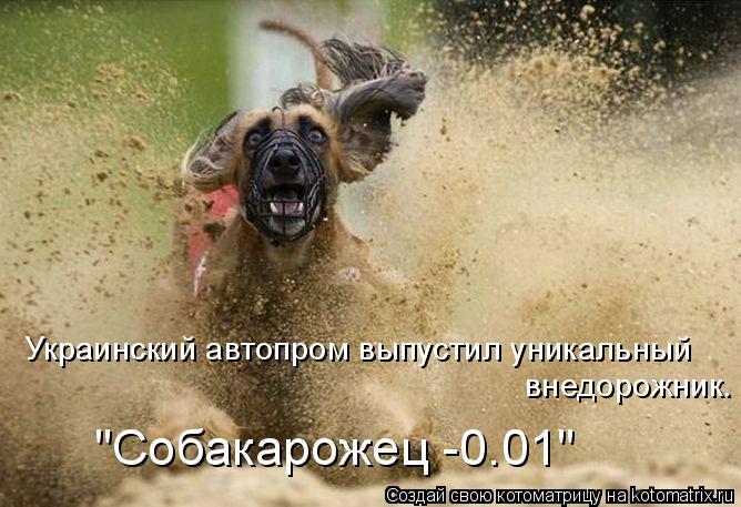"""Котоматрица: Украинский автопром выпустил уникальный внедорожник. """"Собакарожец -0.01"""""""