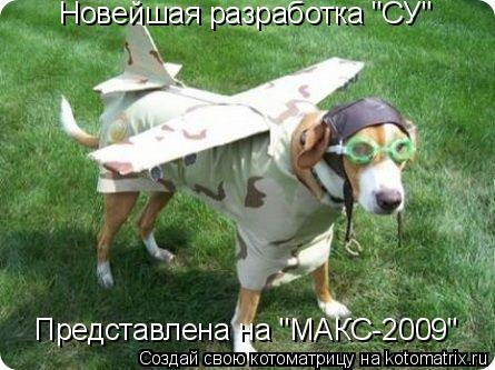 "Котоматрица: Новейшая разработка ""СУ"" Представлена на ""МАКС-2009"""