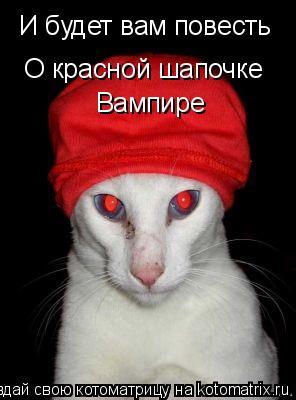 Котоматрица: И будет вам повесть О красной шапочке Вампире