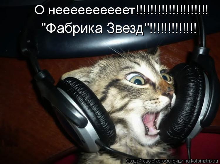 "Котоматрица: О неееееееееет!!!!!!!!!!!!!!!!!!!! ""Фабрика Звезд""!!!!!!!!!!!!!"