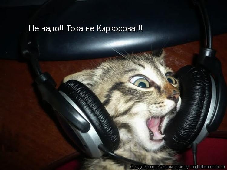 Котоматрица: Не надо!! Тока не Киркорова!!!