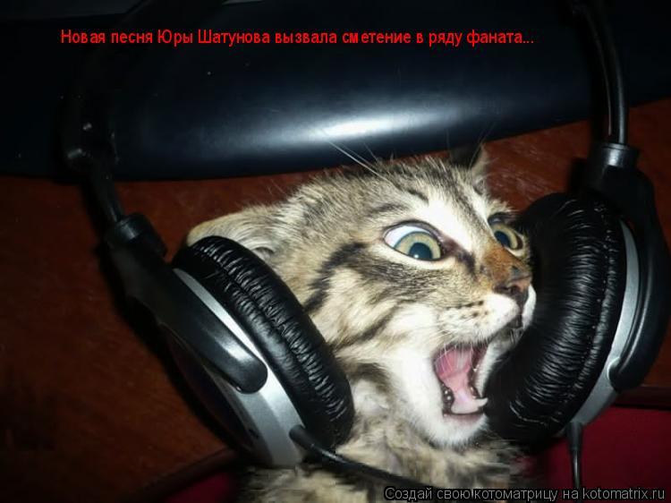Котоматрица: Новая песня Юры Шатунова вызвала сметение в ряду фаната...