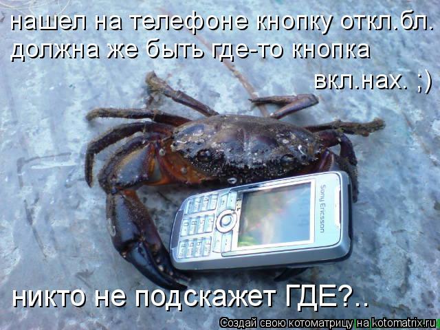 Котоматрица: нашел на телефоне кнопку откл.бл. должна же быть где-то кнопка  вкл.нах. ;) никто не подскажет ГДЕ?..