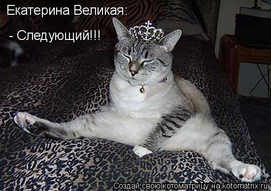 Котоматрица: Екатерина Великая: - Следующий!!!