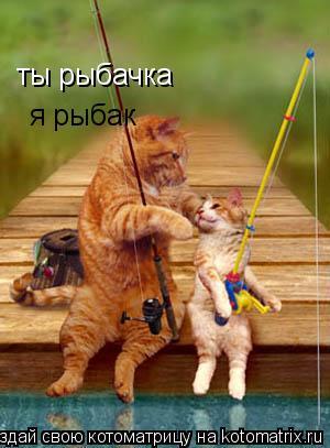 Котоматрица: ты рыбачка  я рыбак