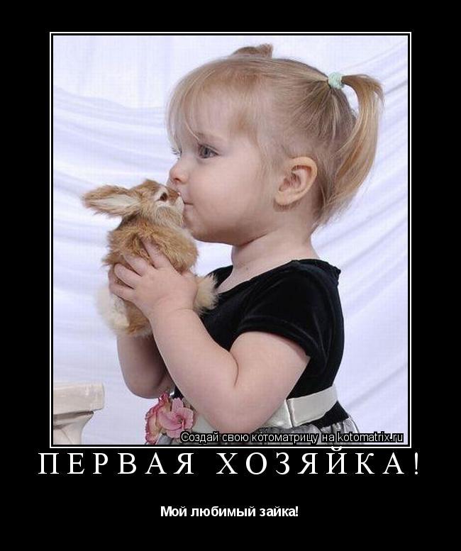 Котоматрица: Первая хозяйка! Мой любимый зайка!