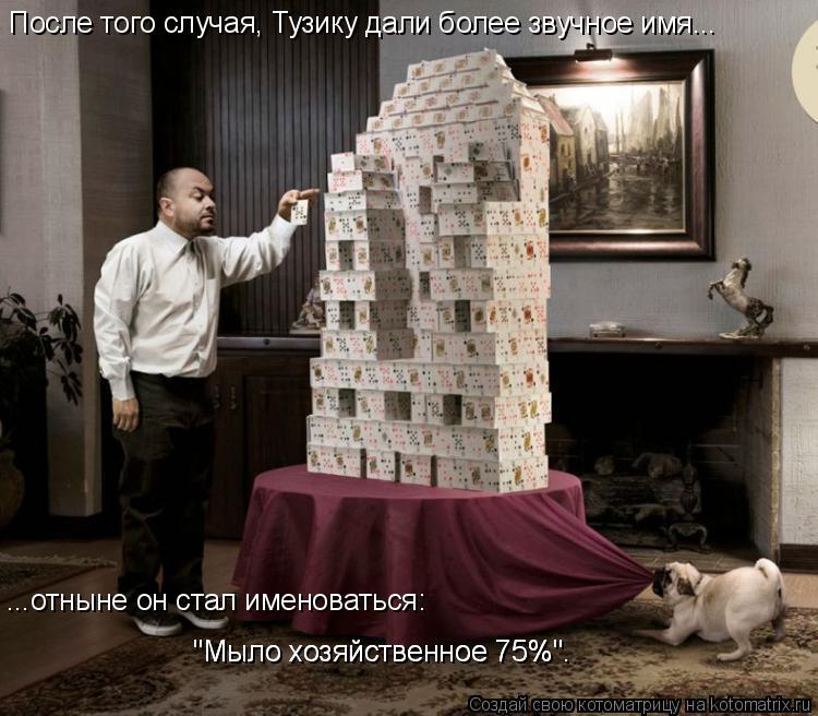 """Котоматрица: После того случая, Тузику дали более звучное имя... ...отныне он стал именоваться: """"Мыло хозяйственное 75%"""". """"Мыло хозяйственное 75%""""."""