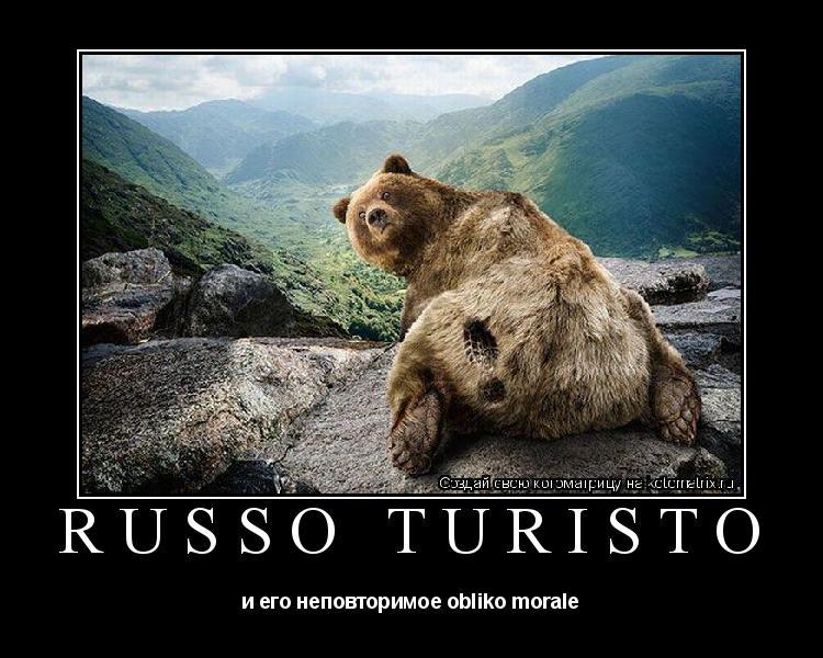 Котоматрица: russo turisto и его неповторимое obliko morale