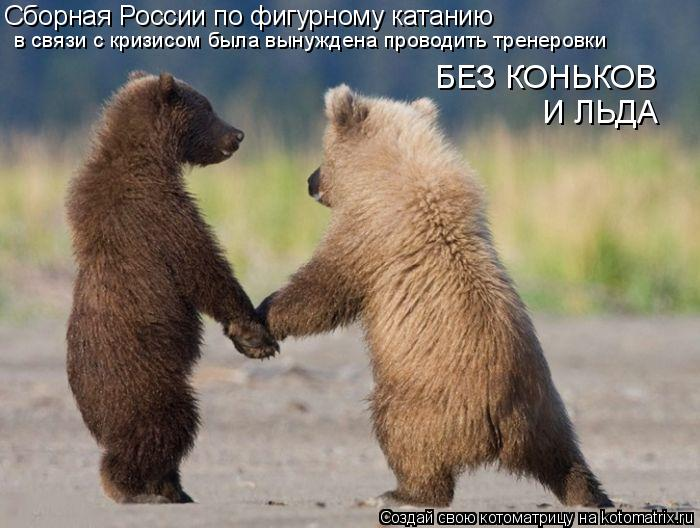 Котоматрица: Сборная России по фигурному катанию в связи с кризисом была вынуждена проводить тренеровки БЕЗ КОНЬКОВ И ЛЬДА