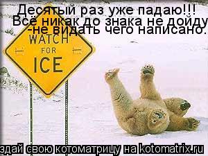 Котоматрица: Десятый раз уже падаю!!! Всё никак до знака не дойду -не видать чего написано.