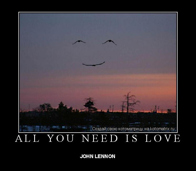 Котоматрица: all you need is love JOHN LENNON