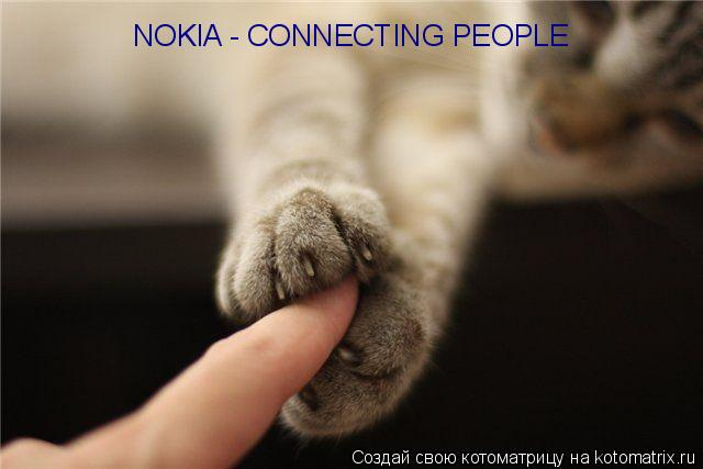 Котоматрица: NOKIA - CONNECTING PEOPLE
