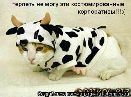 Котоматрица: терпеть не могу эти костюмированные корпоративы!!!:(