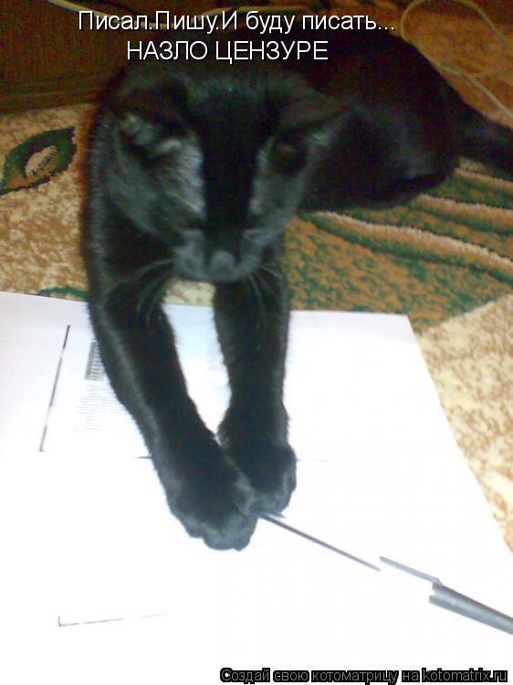 Котоматрица: Писал.Пишу.И буду писать... НАЗЛО ЦЕНЗУРЕ