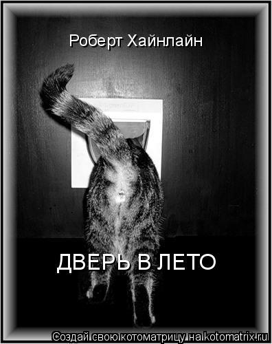 Котоматрица: Роберт Хайнлайн ДВЕРЬ В ЛЕТО
