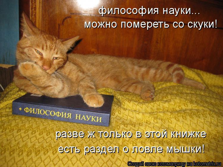 Котоматрица: философия науки... можно помереть со скуки! разве ж только в этой книжке есть раздел о ловле мышки!