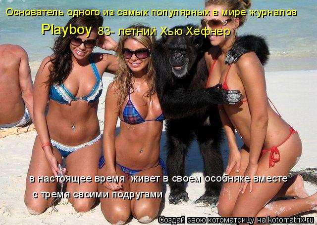 Котоматрица: Основатель одного из самых популярных в мире журналов  в настоящее время  живет в своем особняке вместе   с тремя своими подругами  Playboy 83- ле