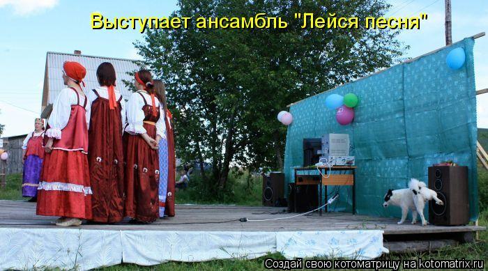 """Котоматрица: Выступает ансамбль """"Лейся песня"""""""