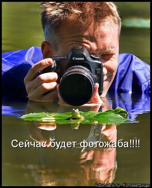 Котоматрица: Сейчас будет фотожаба!!!!