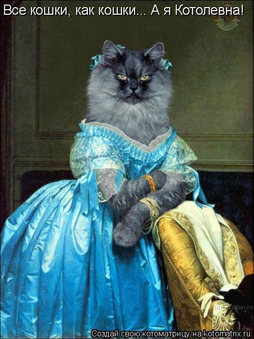 Котоматрица: Все кошки, как кошки... А я Котолевна!