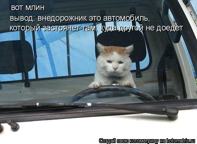 Котоматрица: вот млин вывод: внедорожник это автомобиль,  который застрянет там, куда другой не доедет