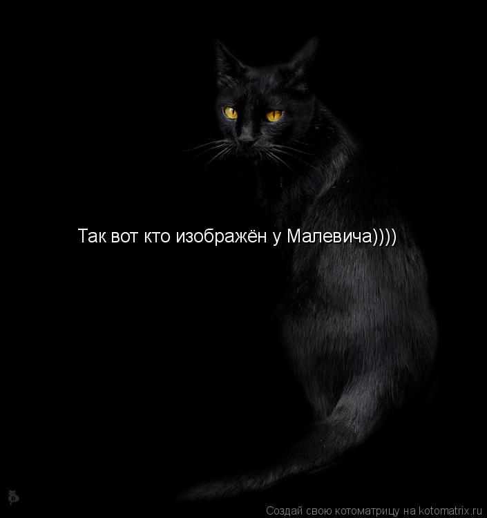 Котоматрица: Так вот кто изображён у Малевича))))