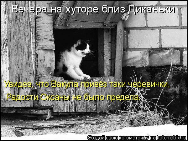 Котоматрица: Вечера на хуторе близ Диканьки Увидев, что Вакула привёз таки черевички, Радости Оксаны не было предела.