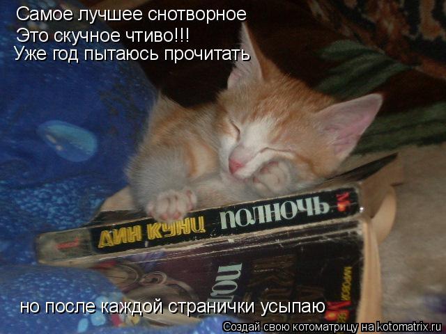 Котоматрица: Самое лучшее снотворное Это скучное чтиво!!! Уже год пытаюсь прочитать но после каждой странички усыпаю