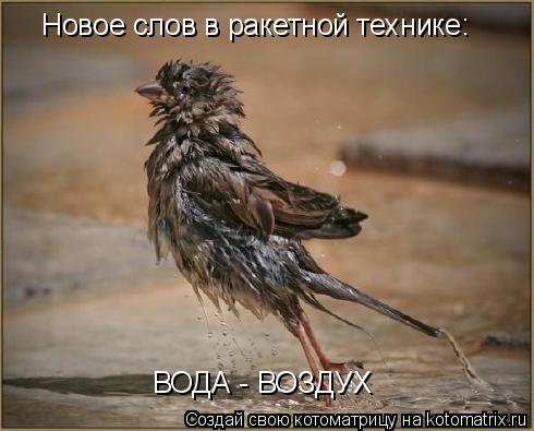 Котоматрица: Новое слов в ракетной технике: ВОДА - ВОЗДУХ