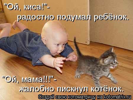 """Котоматрица: """"Ой, киса!""""-  радостно подумал ребёнок. """"Ой, мама!!!""""- жалобно пискнул котёнок."""