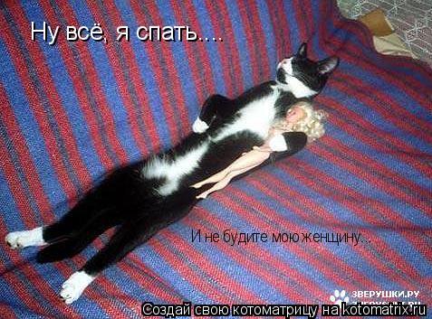 Котоматрица: Ну всё, я спать.... И не будите мою женщину...