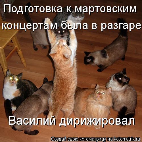 Котоматрица: Подготовка к мартовским концертам была в разгаре Василий дирижировал