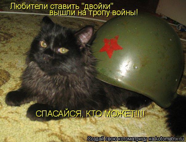 """Котоматрица: Любители ставить """"двойки"""" вышли на тропу войны! СПАСАЙСЯ, КТО МОЖЕТ!!!!"""