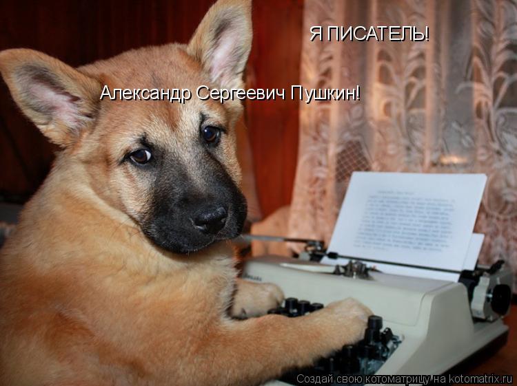 Котоматрица: Я ПИСАТЕЛЬ! Александр Сергеевич Пушкин!