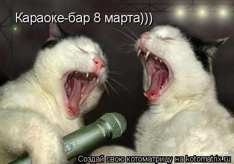 Котоматрица: Караоке-бар 8 марта)))