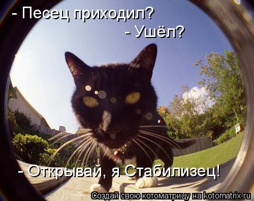 Котоматрица: - Открывай, я Стабилизец! - Песец приходил? - Ушёл?
