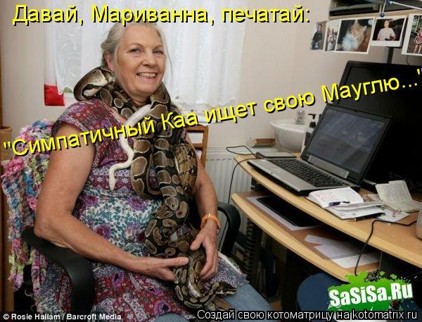 "Котоматрица: Давай, Мариванна, печатай: ""Симпатичный Каа ищет свою Мауглю..."""